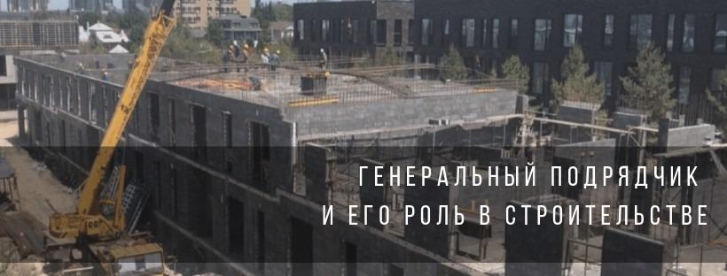 Генеральный подрядчик и его роль в строительстве